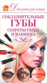 Соблазнительные губы. Секреты ухода и макияжа, Э. А. Пчелкина