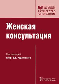 Женская консультация (+ CD-ROM), Под редакцией В. Е. Радзинского