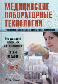 Медицинские лабораторные технологии. Руководство по клинической лабораторной диагностике. В 2 томах. Том 2,
