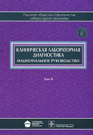Клиническая лабораторная диагностика. Национальное руководство. В 2 томах. Том 2,