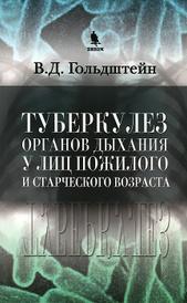 Туберкулез органов дыхания у лиц пожилого и старческого возраста, В. Д. Гольдштейн