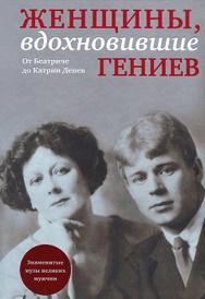 Женщины, вдохновившие гениев, М. Зингер