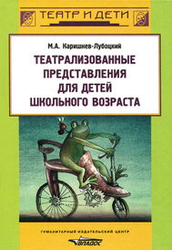 Театрализованные представления для детей школьного возраста, М. А. Каришнев-Лубоцкий