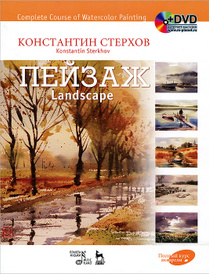 Полный курс акварели. Пейзаж / Complete Course of Watercolor Painting: Landscape (+ DVD-ROM), Константин Стерхов