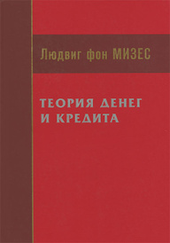 Теория денег и кредита, Людвиг фон Мизес