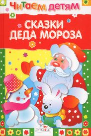 Сказки Деда Мороза,
