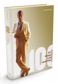 100 лет моды для мужчин, Кэлли Блэкмен