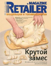 Retailer Magazine. Владельцам и топ-менеджерам, №3 (26), октябрь 2012.,