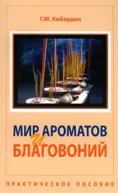 Мир ароматов и благовоний. Практическое пособие, Г. М. Кибардин