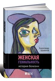 Женская гениальность. История болезни, Александр Шувалов
