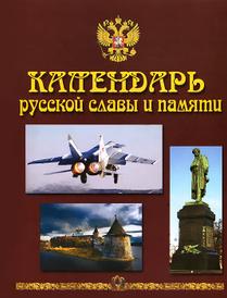 Календарь русской славы и памяти, А. Пецко