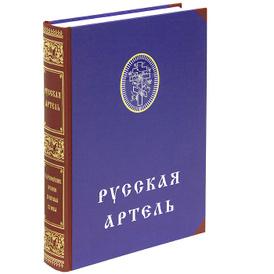 Русская артель,