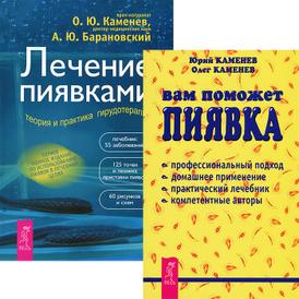 Вам поможет пиявка. Лечение пиявками (комплект из 2 книг), Юрий Каменев, Олег Каменев, А. Ю. Барановский