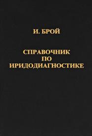 Справочник по иридодиагностике (+ Приложение), И. Брой