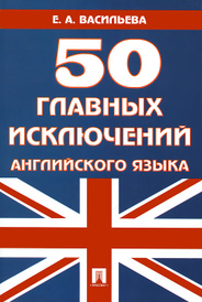 50 главных исключений английского языка, Е. А. Васильева