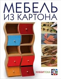 Мебель из картона, Кики Картон