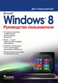 Microsoft Windows 8. Руководство пользователя, Ден Томашевский