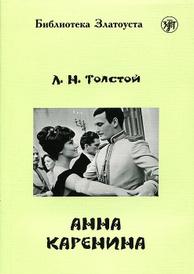 Анна Каренина. 4 уровень, Л. Н. Толстой