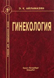 Гинекология, Э. К. Айламазян