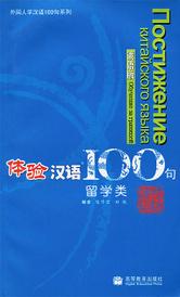 Обучение за границей (+ CD-ROM),