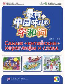 """Самые """"китайские"""" иероглифы и слова (+CD-ROM),"""