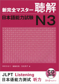 New Complete Master Series: The Japanese Language Proficiency Test N3: Listening Comprehension (+ 2 CD-ROM),