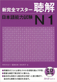Shin Kanzen Master: Chokai Listening JLPT: Japan Language Proficiency Test №1 (+ 2 CD-ROM),