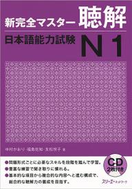 Shin Kanzen Master: Chokai Listening JLPT: Japan Language Proficiency Test №1 (+ 2 CD-ROM),