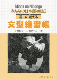 Minna no Nihongo: Sentence Patterns Exercise Book,