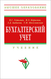 Бухгалтерский учет, В. Г. Гетьман, В. Э. Керимов, З. Д. Бабаева, Т. М. Неселовская