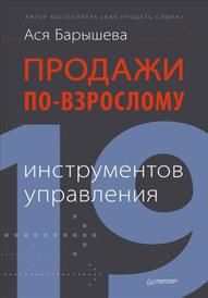 Продажи по-взрослому. 19 инструментов управления, Ася Барышева