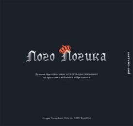 Лого Логика, Перри Чуа, Дэнн Илисик