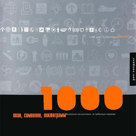 1000 икон, символов, пиктограмм. Визуальные коммуникации, не требующие перевода,