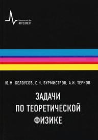 Задачи по теоретической физике, Ю. М. Белоусов, С. Н. Бурмистров, А. И. Тернов
