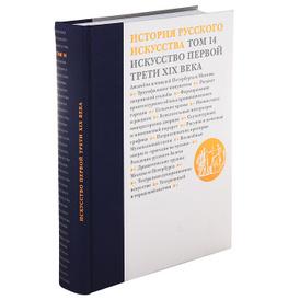 История русского искусства. В 22 томах. Том 14. Искусство первой трети XIX века,