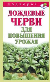 Дождевые черви для повышения урожая, В. В. Горбунов