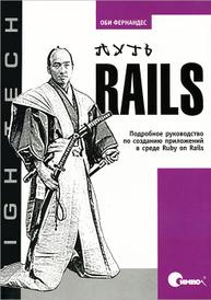 Путь Rails. Подробное руководство по созданию приложений в среде Ruby on Rails,