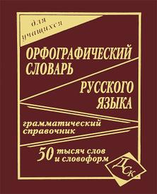 Орфографический словарь русского языка для учащихся. 50 000 слов,