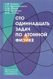 Сто одиннадцать задач по атомной физике, А. В. Гуляев, С. С. Красильников, А. М. Попов, О. В. Тихонов, В. Ю. Харин