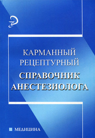Карманный рецептурный справочник анестезиолога,