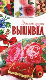 Вышивка, И. А. Монахова, Ю. С. Кирьянова