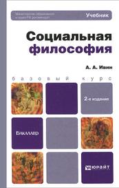 Социальная философия. Учебник, А. А. Ивин