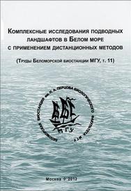 Комплексные исследования подводных ландшафтов в Белом море с применением дистанционных методов,