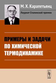 Примеры и задачи по химической термодинамике, М. Х. Карапетьянц