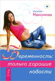 Беременность. Только хорошие новости, Наталья Максимова