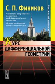 Курс дифференциальной геометрии, С. П. Фиников