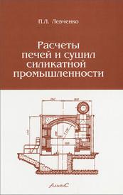 Расчеты печей и сушил силикатной промышленности, П. В. Левченко