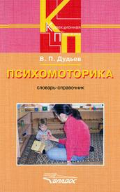 Психомоторика. Словарь-справочник, В. П. Дудьев