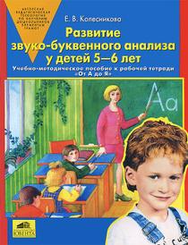 Развитие звуко-буквенного анализа у детей 5-6 лет, Е. В. Колесникова