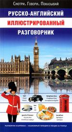 Русско-английский иллюстрированный разговорник,